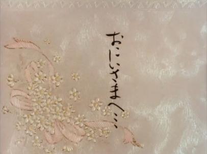 Oniisama e... titlecard